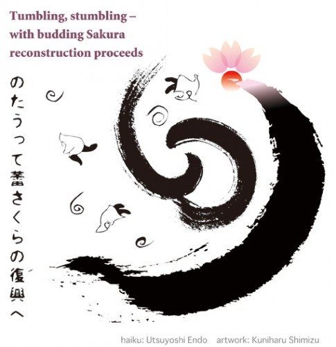 A haiga by Rev. Kuniharu Shimizu.