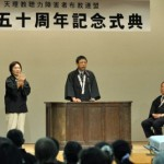 Tenrikyo Federation for the Hearing-Impaired Celebrates 50th Anniversary